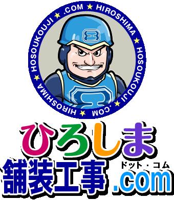 ひろしま舗装工事.com