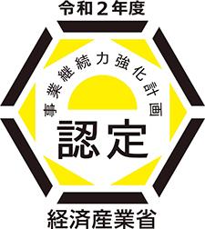 事業継続力強化計画認定 経済産業省