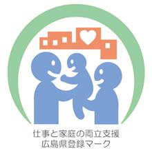 広島県仕事と家庭の両立支援企業マーク