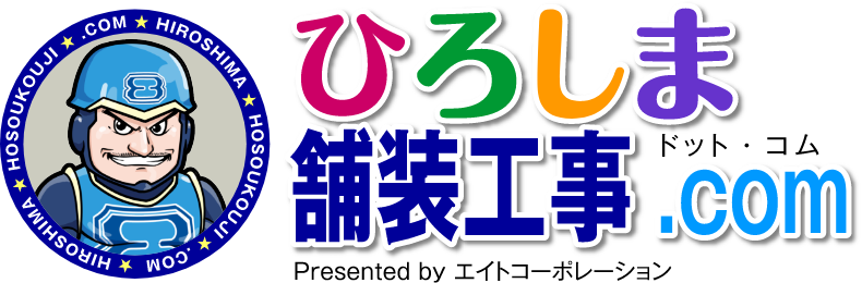 ひろしま舗装工事.comロゴ