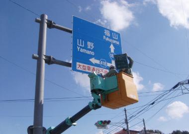 道路区画線・道路標識